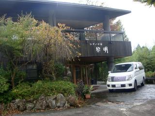20141102ホテル黎明.JPG