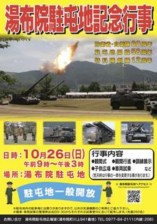 20141102自衛隊湯布院駐屯地記念行事.jpg