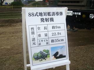 20141102SSM-1看板.JPG