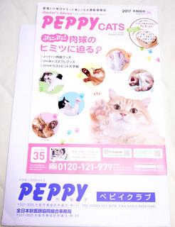peppy1.jpg